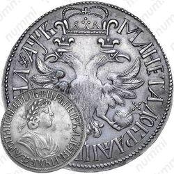 полтина 1702, портрет старого образца, малая голова, венок с лентой