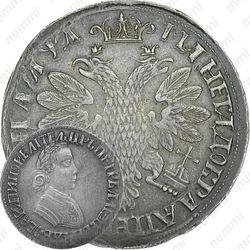 полтина 1704, портрет работы Ф. Алексеева, без обозначения монетного двора