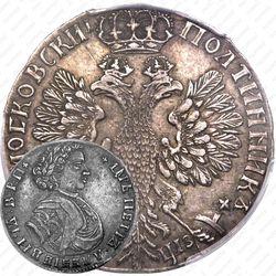 полтина 1707, год славянскими буквами, орёл больше