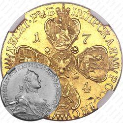 10 рублей 1764, СПБ-TI