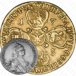 10 рублей 1765, СПБ-TI, Редкие