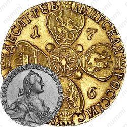 """10 рублей 1766, СПБ-TI, портрет шире (портрет грубого рисунка), буква """"П"""" в обозначении монетного двора перевёрнута"""