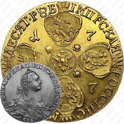 10 рублей 1767, СПБ-TI, портрет шире (портрет грубого рисунка)