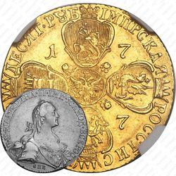 10 рублей 1767, СПБ-TI, портрет уже