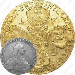 10 рублей 1772, СПБ-TI
