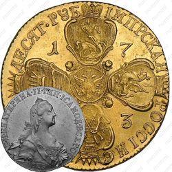 10 рублей 1773, СПБ-TI
