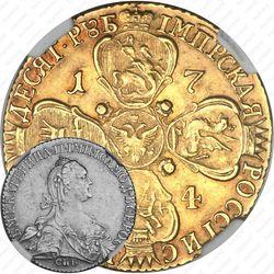 10 рублей 1774, СПБ-TI, Редкие