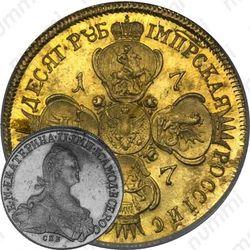 10 рублей 1777, СПБ-TI