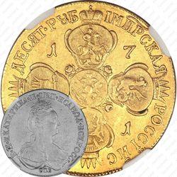 10 рублей 1781, СПБ