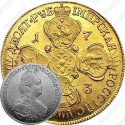 10 рублей 1783, СПБ-TI
