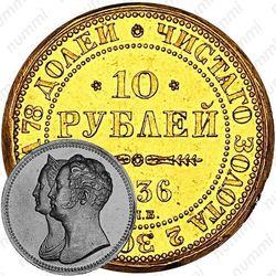 10 рублей 1836, коронация Николая I