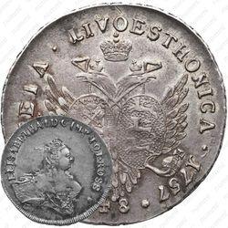 48 копеек 1757