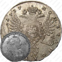 полтина 1737, тип 1735 года, с кулоном на груди, крест державы узорчатый
