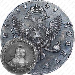 полтина 1748, СПБ