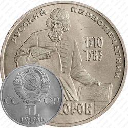 1 рубль 1983, Иван Федоров