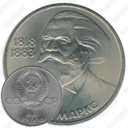 1 рубль 1983, Карл Маркс