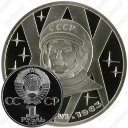 1 рубль 1983, Терешкова