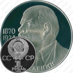 1 рубль 1985, 115 лет Ленину