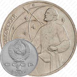 1 рубль 1987, Циолковский