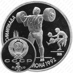 1 рубль 1991, штанга