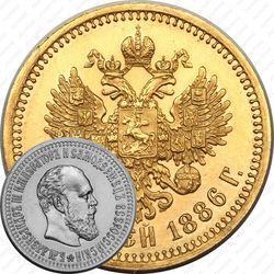 10 рублей 1886, (АГ)