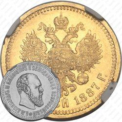 10 рублей 1887, (АГ)