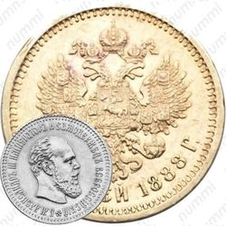 10 рублей 1888, (АГ)