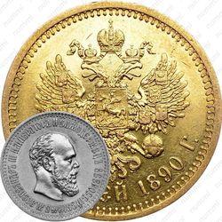 10 рублей 1890, (АГ)
