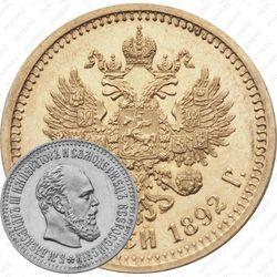 10 рублей 1892, (АГ)