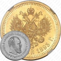 10 рублей 1893, (АГ)