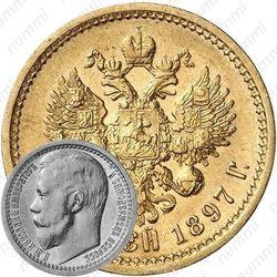 15 рублей 1897, АГ, большая голова, РОСС