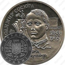 2 гривны 1998, Владимир Сосюра