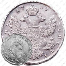 полтина 1739