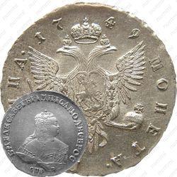 полтина 1749, СПБ