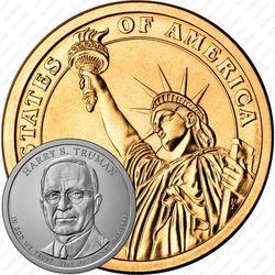 1 доллар 2015, Гарри Трумен