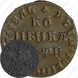 1 копейка 1708, МД