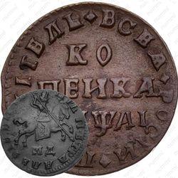 1 копейка 1711, МД