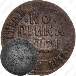 1 копейка 1717, БК