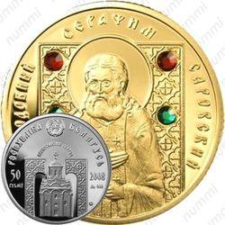 50 рублей 2008, Серафим Саровский