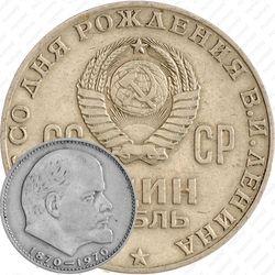 1 рубль 1970, 100 лет Ленину