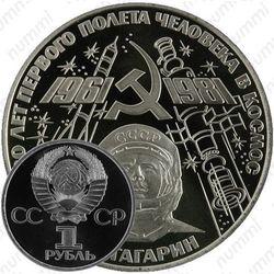 1 рубль 1981, Гагарин
