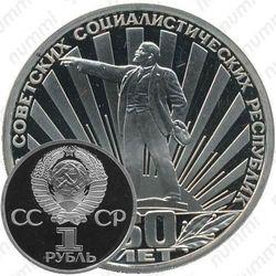 1 рубль 1982, 60 лет СССР