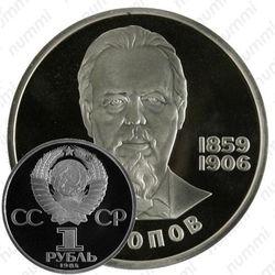 1 рубль 1984, А. С. Попов