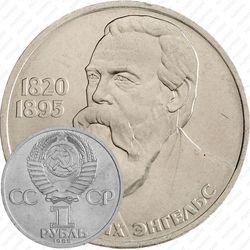 1 рубль 1985, Фридрих Энгельс