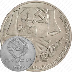 1 рубль 1987, 70 лет революции
