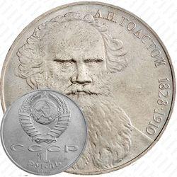 1 рубль 1988, Толстой