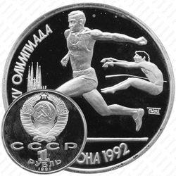 1 рубль 1991, прыжки