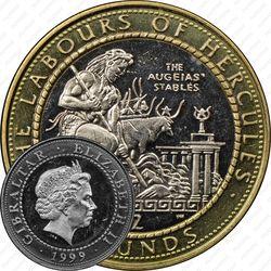 2 фунта 1999, Авгиевы конюшни