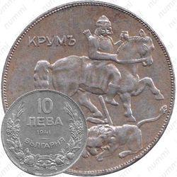 10 левов 1941