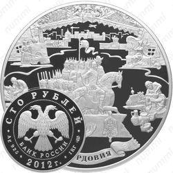 100 рублей 2012, Мордовия
